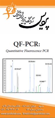 QF-PCR